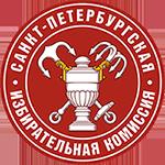 Санкт-Петербургская Избирательная Коммисия