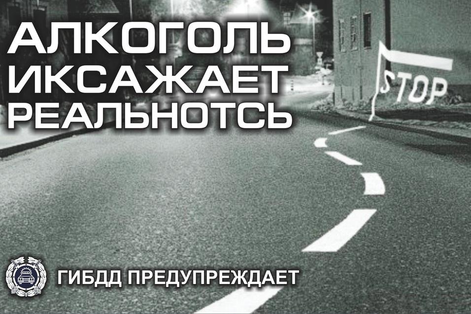 Воздержитесь от вождения автомобиля в нетрезвом виде!